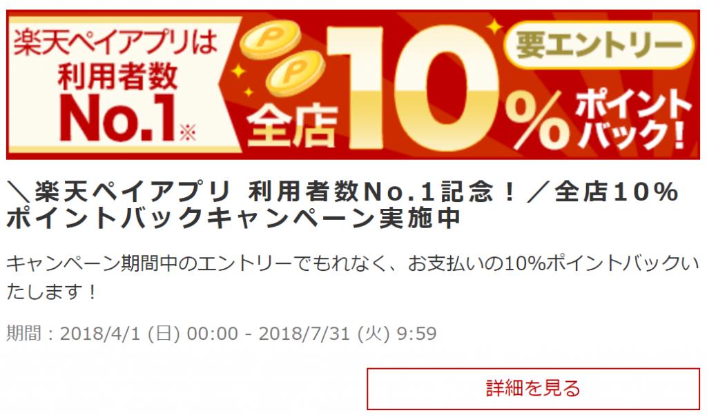全店10%ポイントバックキャンペーン