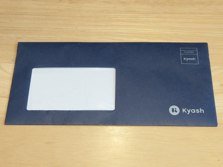 Kyash Visaカード 封筒