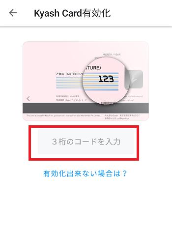 Kyash Visaカード 有効化手順1