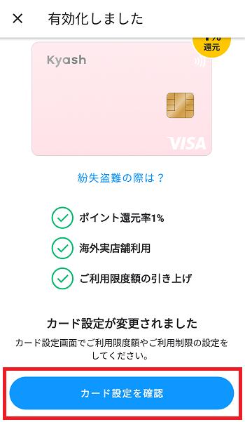 Kyash Visaカード 有効化手順2