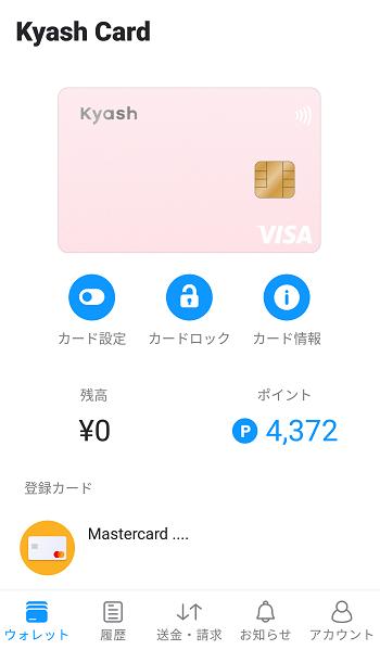 Kyash Visaカード トップ画面