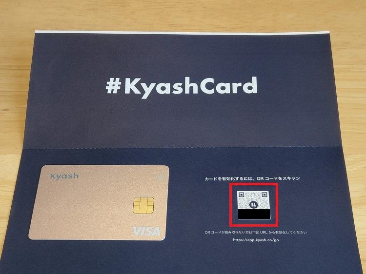 Kyash Visaカード QRコードをスキャン