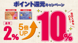 TOKYU POINTの10%還元キャンペーン