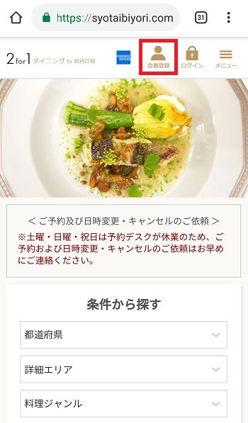 2 for 1 ダイニングby招待日和 トップページ