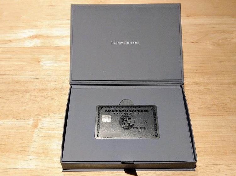 アメックス・プラチナ メタルカード