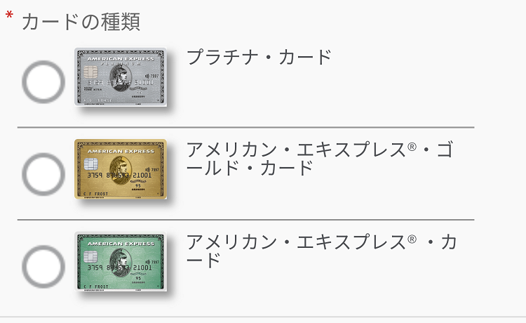 家族カードの種類
