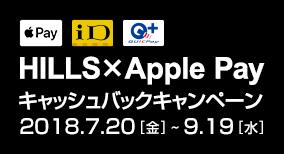 HILLS×Apple Payキャッシュバックキャンペーン 2018/7/20~2018/9/19