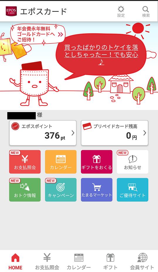 エポスアプリ画面