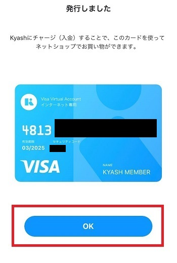 Kyashアプリ Kyash Card Virtual発行完了