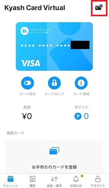 Kyashアプリ TOP画面