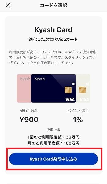 Kyashアプリ 発行カードの選択