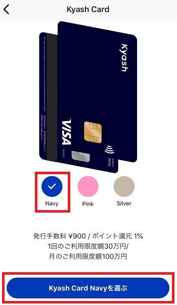 Kyashアプリ Kyash Cardのカラー選択