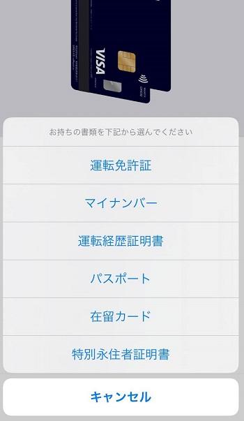 Kyashアプリ 本人確認書類をアップロード