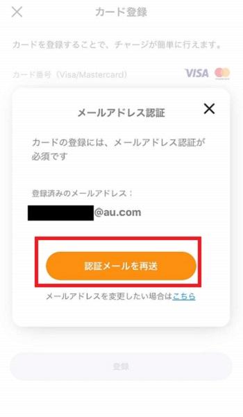 Kyashアプリ メールアドレス認証