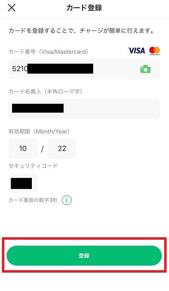 Kyashアプリ カード登録