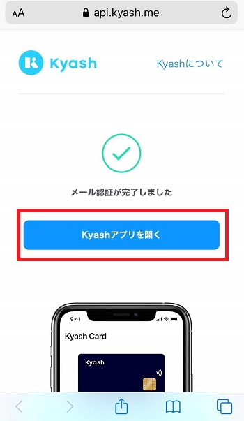 Kyash メールアドレス認証完了