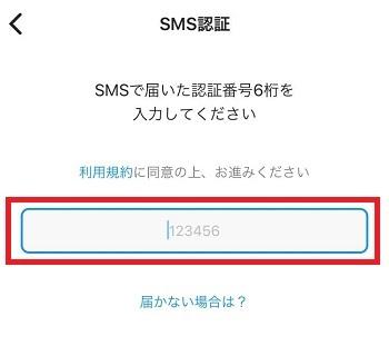 Kyashアプリ SMS認証