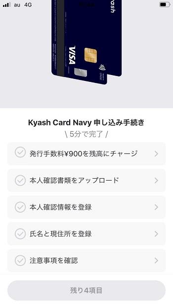 Kyashアプリ Kyash Card 申し込み手続き