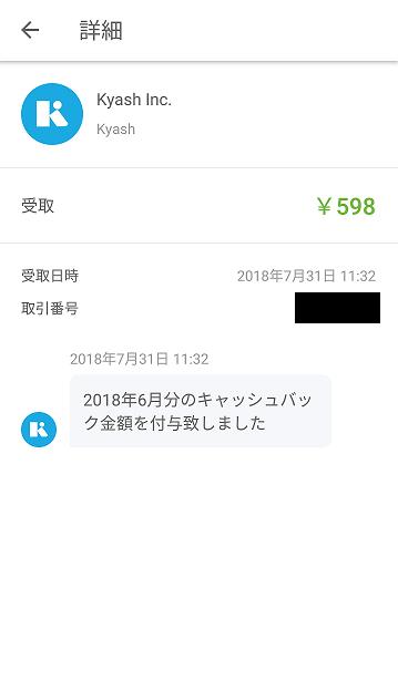 Kyashアプリ 履歴詳細画面