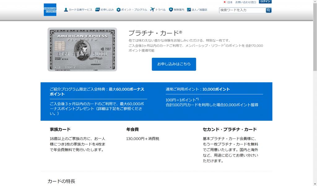 アメックス・プラチナ申込WEBフォーム