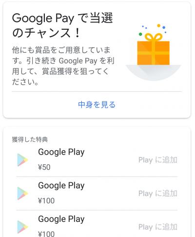 Google Pay 獲得した特典の確認画面