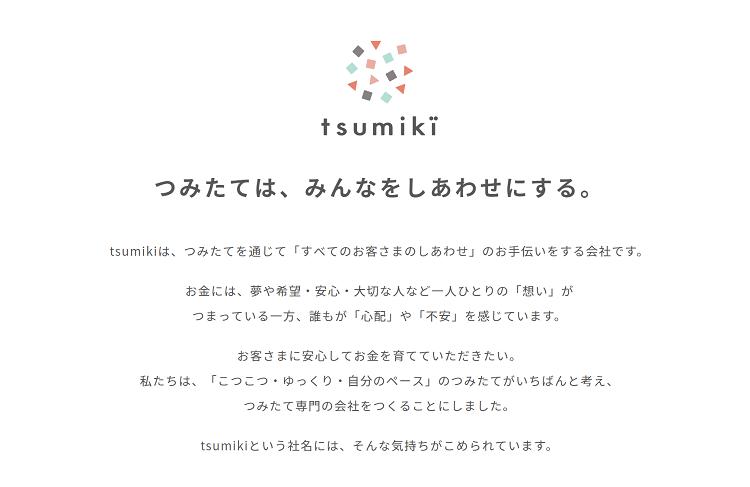 tsumiki証券トップ