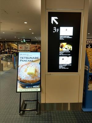 羽田空港 ターミナル2 保安検査場通過後52番ゲート付近標識