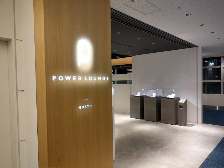 羽田空港 ターミナル2 POWER LOUNGE 外観