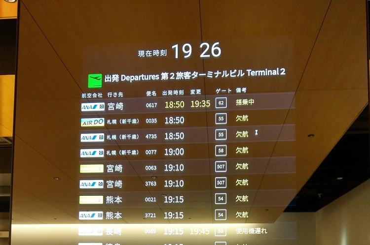 羽田空港 ターミナル2 POWER LOUNGE 時刻表