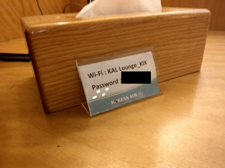 KAL LOUNGE 無料Wi-Fi