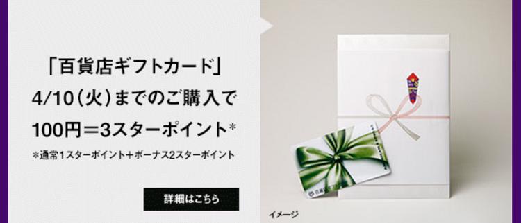 アメックス 百貨店ギフトカード購入で3%還元キャンペーン