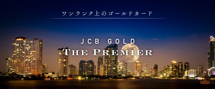 JCBゴールドプレミア バナー