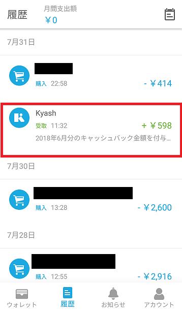Kyashアプリ 履歴一覧画面