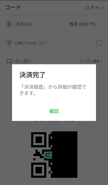 LINE Pay コード決済完了画面