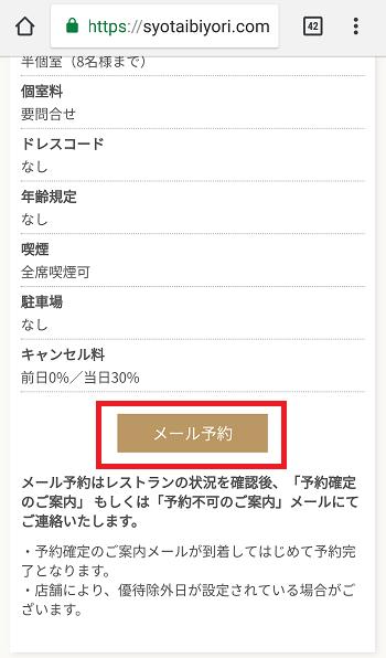 2 for 1 ダイニングby招待日和 メール予約画面1