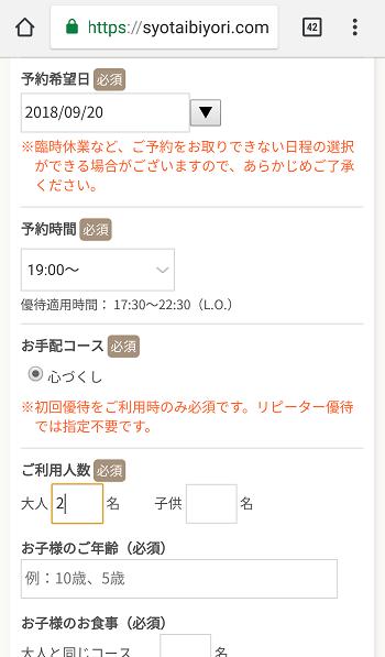 2 for 1 ダイニングby招待日和 メール予約画面2
