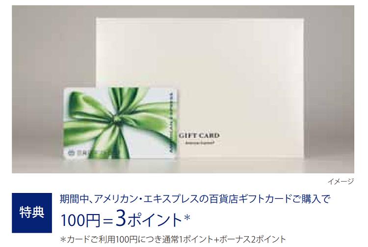 百貨店ギフトカード購入でポイント3倍キャンペーン