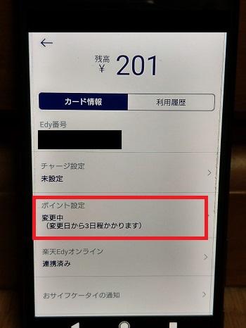 Edyアプリ 詳細画面