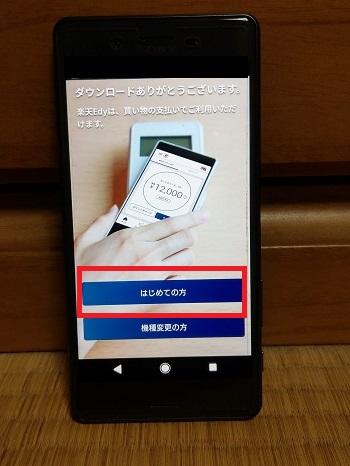 Edyアプリ はじめての方、機種変更の方選択画面
