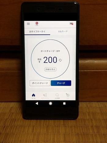 Edyアプリ TOP画面