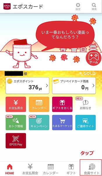 エポスカードアプリトップ画面