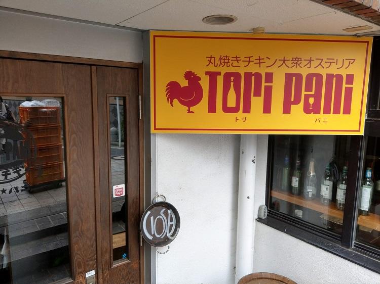 丸焼きチキン 大衆オステリア TORIPANI 入口
