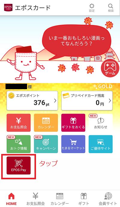 エポスカードアプリ トップ画面