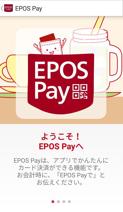 EPOS Pay 説明画面1