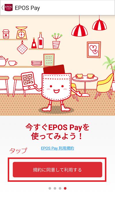 EPOS Pay 説明画面2