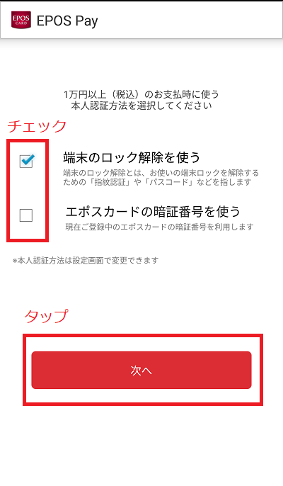 EPOS Pay 支払い時認証方法設定画面