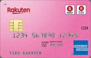 楽天カード アメックスブランド ピンク