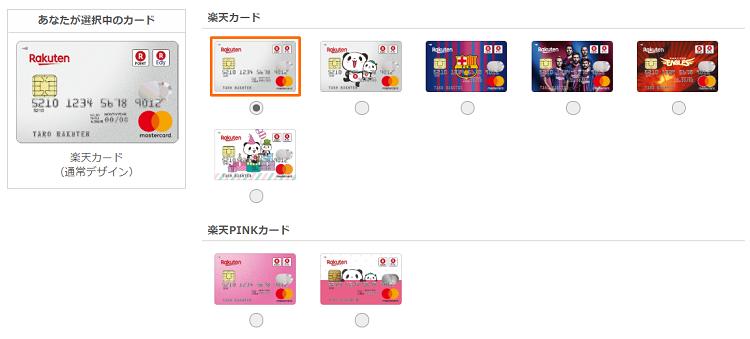 楽天カードのデザインバリエーション