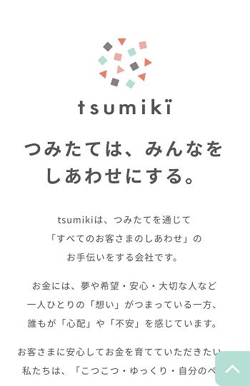 tsumiki証券トップ画面