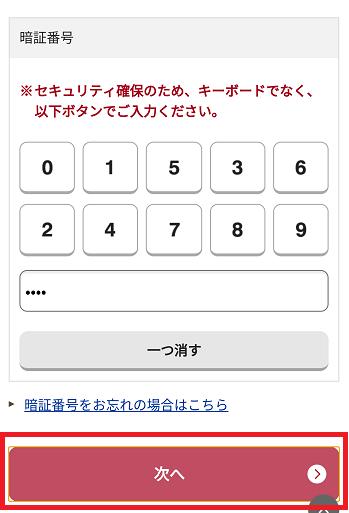 エポスカード暗証番号入力画面